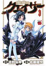 The Qwaser of Stigmata 3 Manga