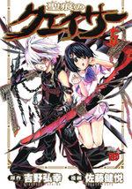 The Qwaser of Stigmata 5 Manga