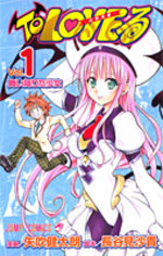 To Love Trouble 1 Manga