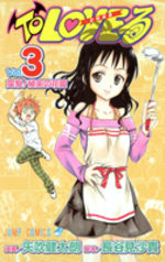 To Love Trouble 3 Manga