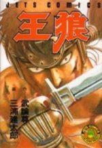 Oh-Roh/Oh-Roh Den 1 Manga