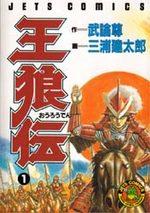 Oh-Roh/Oh-Roh Den 2 Manga
