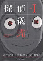 Detective Ritual 1 Manga