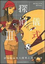 Detective Ritual 3 Manga