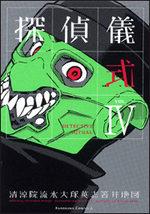 Detective Ritual 4 Manga
