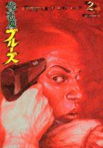 Me And the Devil Blues 2 Manga