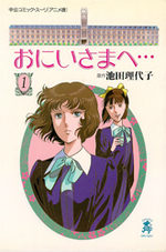Très Cher Frère 1 Anime comics
