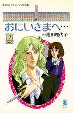 Très Cher Frère 2 Anime comics