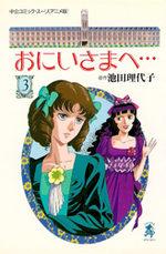 Très Cher Frère 3 Anime comics