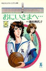 Très Cher Frère 4 Anime comics
