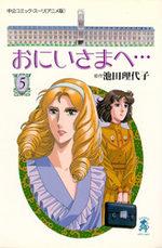 Très Cher Frère 5 Anime comics