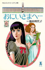 Très Cher Frère 6 Anime comics