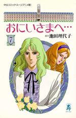 Très Cher Frère 7 Anime comics