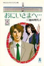 Très Cher Frère 8 Anime comics