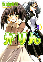 Chibi Vampire - Karin 9