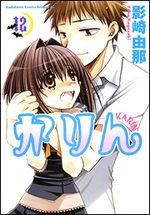 Chibi Vampire - Karin 12