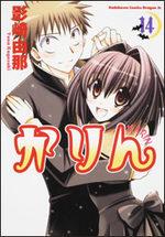 Chibi Vampire - Karin 14