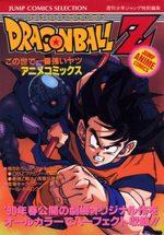 Dragon Ball Z - Les Films 2 Anime comics
