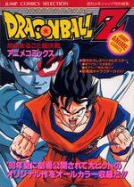 Dragon Ball Z - Les Films 3 Anime comics