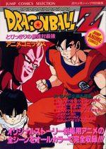 Dragon Ball Z - Les Films 5 Anime comics