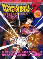 Dragon Ball Z - Les Films 11 Anime comics