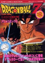 Dragon Ball Z - Les Films 14 Anime comics