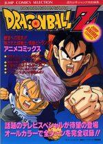 Dragon Ball Z - Les Films 15 Anime comics
