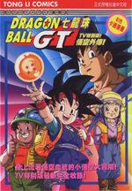 Dragon ball GT Anime comics 1 Anime comics
