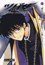 Tsubasa Reservoir Chronicle 10