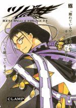 Tsubasa Reservoir Chronicle 20