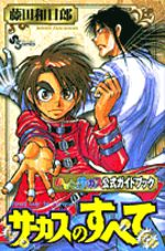 Karakuri Circus - Official Fan Book 1 Fanbook