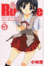 School Rumble 5 Manga