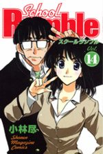 School Rumble 14 Manga