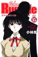School Rumble 15 Manga