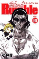 School Rumble 16 Manga