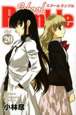 School Rumble 20 Manga
