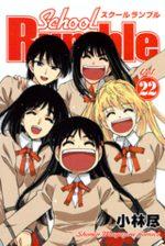 School Rumble 22 Manga
