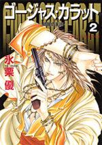 Gorgeous Carat 2 Manga