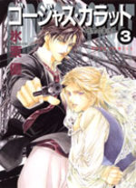 Gorgeous Carat 3 Manga