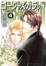 Gorgeous Carat 4 Manga