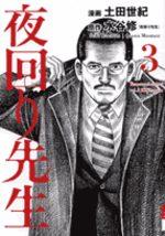 Blessures nocturnes 3 Manga