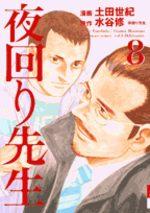 Blessures nocturnes 8 Manga