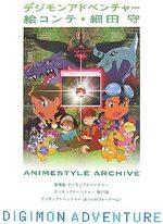 Digimon Adventure - Artbook : Storyboard ~ Animestyle Archive 1