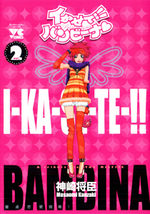 Bambina, Déesse de l'Amour 2 Manga