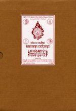 Madara colors -?Shou Tajima Works 1 Artbook