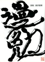 Manben - Artbook Naoki Urasawa 1 Artbook