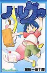 Hare Guu 1 Manga