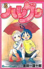 Hare Guu 2 Manga