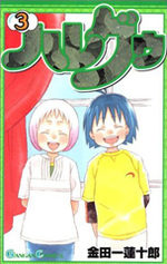 Hare Guu 3 Manga
