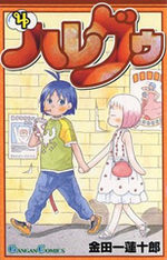 Hare Guu 4 Manga